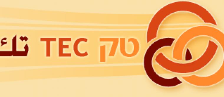 טכנולוגיה, חינוך  ושונות תרבותיות – TEC